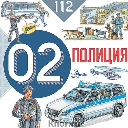 """А.А. Ткачева """"Полиция"""" Серия """"112"""""""
