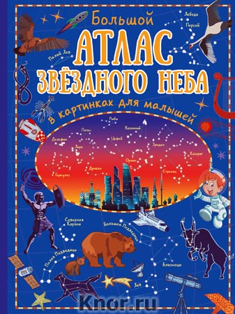 """И.Е. Гусев """"Большой атлас звёздного неба в картинках для малышей"""" Серия """"Детский атлас для любознательных малышей"""""""