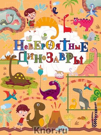 """И.Г. Барановская """"Невероятные динозавры"""" Серия """"Это невероятно!!!"""""""