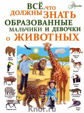 """Л.Д. Вайткене """"Все, что должны знать образованные девочки и мальчики о животных"""" Серия """"Все, что нужно знать"""""""