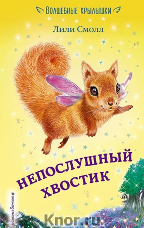 """Лили Смолл """"Непослушный хвостик"""" Серия """"Волшебные крылышки"""""""