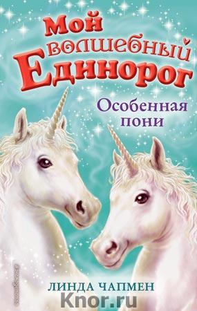 """Линда Чапмен """"Особенная пони"""" Серия """"Мой волшебный единорог"""""""