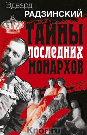 """Эдвард Радзинский """"Тайны последних монархов"""""""