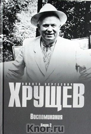 """Никита Хрущев """"Воспоминания. Время. Люди. Власть. Книга 2"""""""