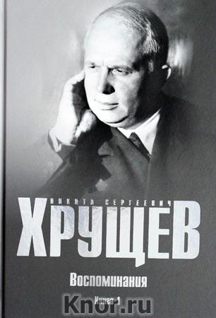 """Никита Хрущев """"Воспоминания. Время. Люди. Власть. Книга 1"""""""