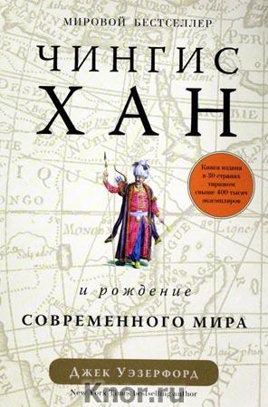 """Джек Уэзерфорд """"Чингисхан и рождение современного мира"""""""