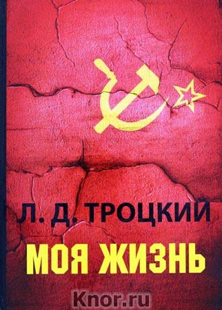 """Лев Троцкий """"Моя жизнь"""""""