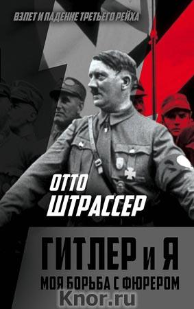 """Отто Штрассер """"Гитлер и я. Моя борьба с фюрером"""" Серия """"Взлет и падение Третьего Рейха"""""""