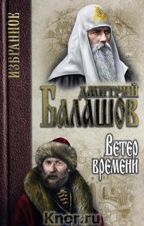 """Дмитрий Балашов """"Ветер времени"""" Серия """"Избранное"""""""