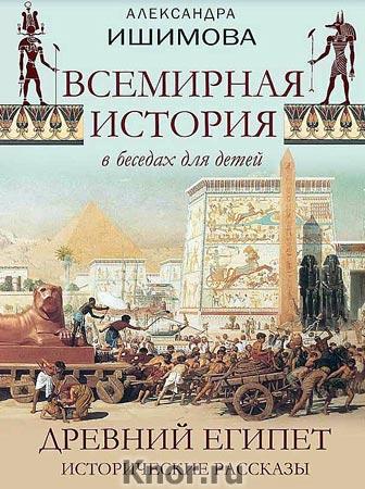 """Александра Ишимова """"Всемирная история в рассказах для детей. Древний Египет. Исторические рассказы"""""""