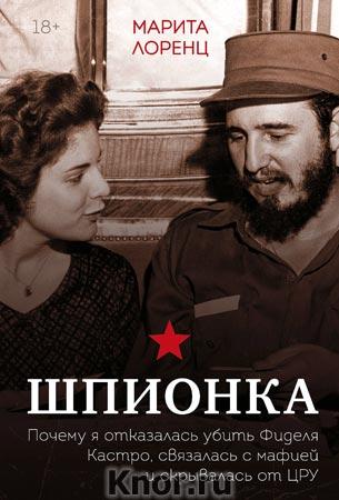 """Марита Лоренц """"Шпионка. Почему я отказалась убить Фиделя Кастро, связалась с мафией и скрывалась от ЦРУ"""" Серия """"Жизнь как кино"""""""