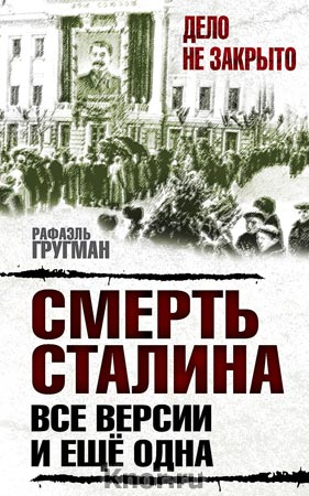 """Рафаэль Гругман """"Смерть Сталина: все версии. И ещё одна"""" Серия """"Дело не закрыто"""""""