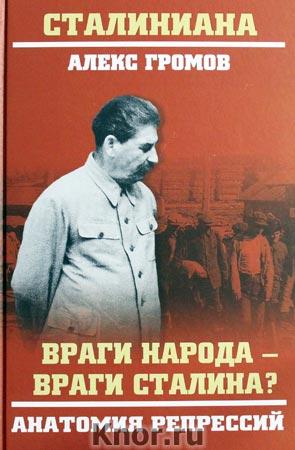 """Алекс Громов """"Враги народа - враги Сталина? Анатомия репрессий"""" Серия """"Сталиниана"""""""