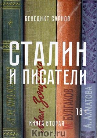 """Бенедикт Сарнов """"Сталин и писатели. Книга вторая"""""""
