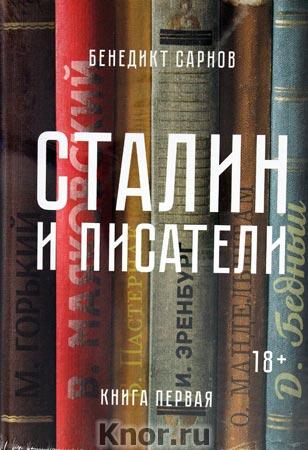 """Бенедикт Сарнов """"Сталин и писатели. Книга четвертая"""""""