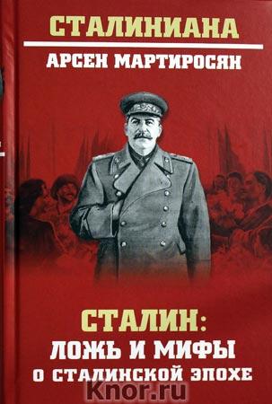 """Арсен Мартиросян """"Сталин: ложь и мифы о сталинской эпохе"""" Серия """"Сталиниана"""""""