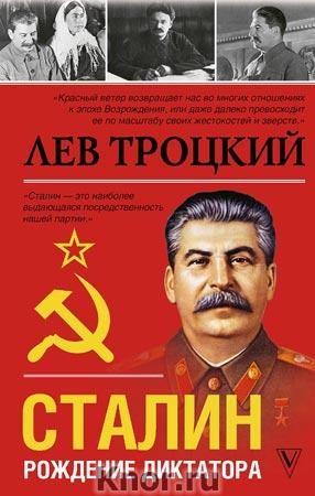 """Лев Троцкий """"Сталин"""" Серия """"Моя жизнь"""""""