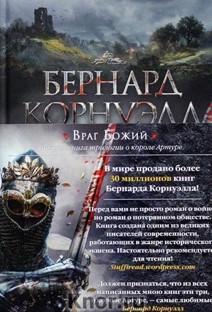 """Бернард Корнуэлл """"Враг Божий. Трилогия об Артуре. Книга 2"""" Серия """"The Big Book. Исторический роман"""""""