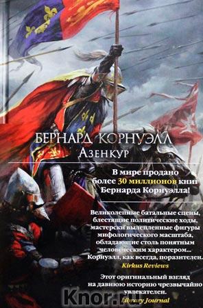 """Бернард Корнуэлл """"Азенкур"""" Серия """"The Big Book. Исторический роман"""""""