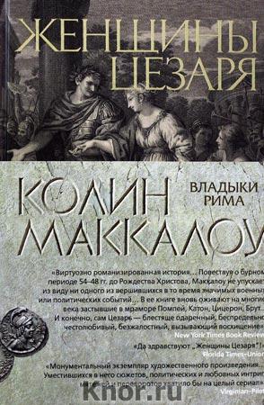 """Колин Маккалоу """"Женщины Цезаря. Цикл Владыки Рима. Книга 4"""" Серия """"The Big Book. Исторический роман"""""""
