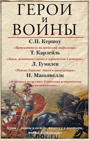 Герои и воины: сборник
