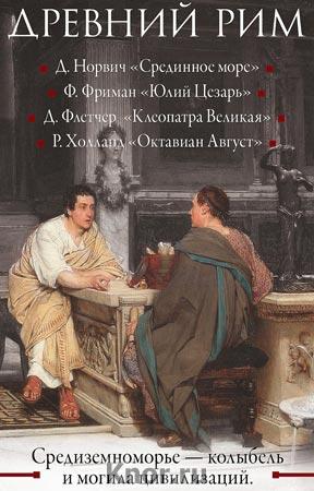 "Д. Флетчер, Ф. Фриман и др. ""Древний Рим. Комплект из 4 книг"""