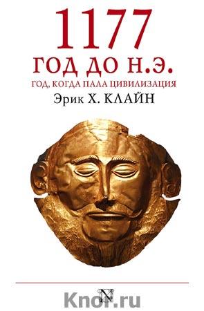"Эрик Х. Клайн ""1177 год до н.э."" Серия ""Страницы истории"""