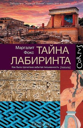 """Маргалит Фокс """"Тайна лабиринта"""" Серия """"Элементы!"""""""
