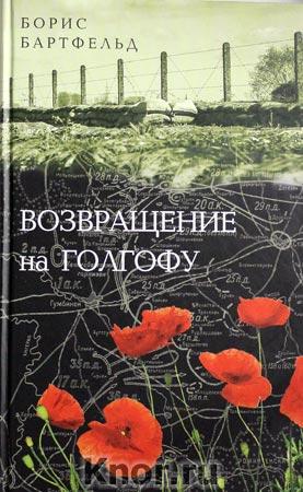 """Борис Бартфельд """"Возвращение на Голгофу"""" Серия """"Библиотека исторической прозы"""""""
