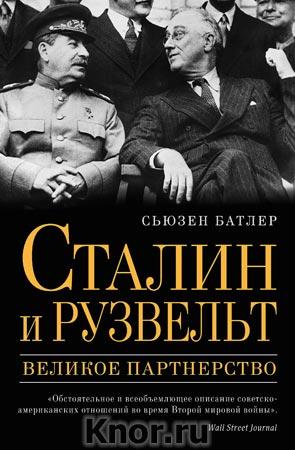 """Сьюзен Батлер """"Сталин и Рузвельт: великое партнерство"""" Серия """"Глобальная шахматная доска. Главные фигуры"""""""