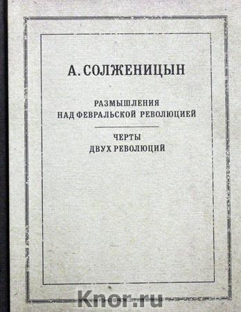 """Александр Солженицын """"Размышления над Февральской революцией. Черты двух революций"""""""
