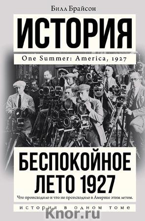 """Билл Брайсон """"Беспокойное лето 1927"""" Серия """"История в одном томе"""""""