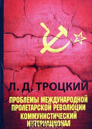 """Лев Троцкий """"Проблемы международной пролетарской революции. Коммунистический Интернационал"""""""