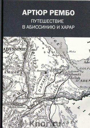"Артюр Рембо ""Путешествие в Абиссинию и Харар"""