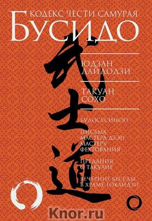 """Бусидо. Кодекс чести самурая. Серия """"Кодекс чести"""""""