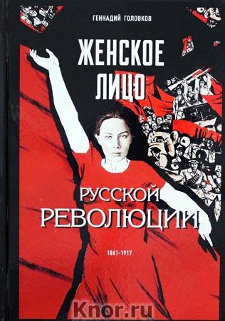 """Геннадий Головков """"Женское лицо русской революции"""""""