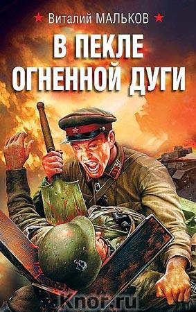 """Виталий Мальков """"В пекле огненной дуги"""" Серия """"Война. Штрафбат. Они сражались за Родину"""""""