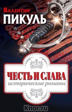 """Валентин Пикуль """"Честь и слава: исторические романы"""" Серия """"Суперподарок"""""""