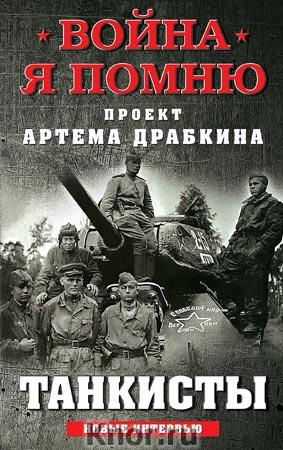 """Артем Драбкин """"Танкисты"""" Серия """"Война. Я помню"""""""