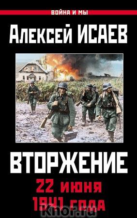 """Алексей Исаев """"Вторжение. 22 июня 1941 года"""" Серия """"Война и мы"""""""