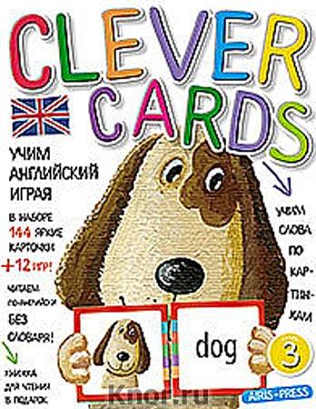 """Учим английский играя. Уровень 3. Серия """"Clever Cards"""""""