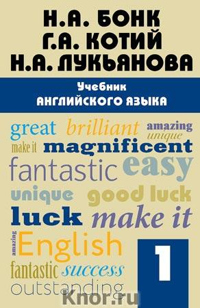 """Н.А. Бонк и др. """"Учебник английского языка. Часть 1"""" Серия """"Английский язык. Бонк"""""""