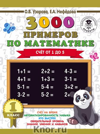 """О.В. Узорова, Е.А. Нефедова """"3000 примеров по математике. 1 класс. Счёт от 1 до 5"""" Серия """"3000 примеров для начальной школы"""""""