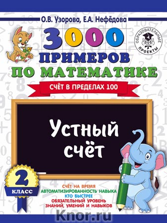 """О.В. Узорова, Е.А. Нефедова """"3000 примеров по математике. 2 класс. Устный счет. Счет в пределах 100"""" Серия """"3000 примеров для начальной школы"""""""