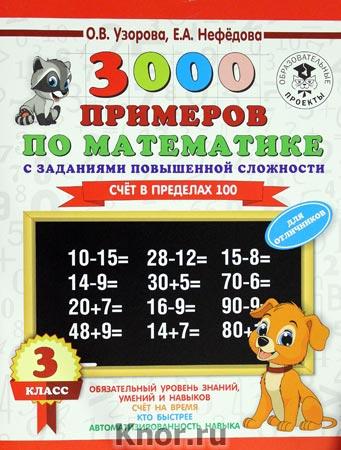 """О.В. Узорова, Е.А. Нефедова """"3000 примеров по математике. 3 класс. Счет в пределах 100. Для отличников"""" Серия """"3000 примеров для начальной школы"""""""