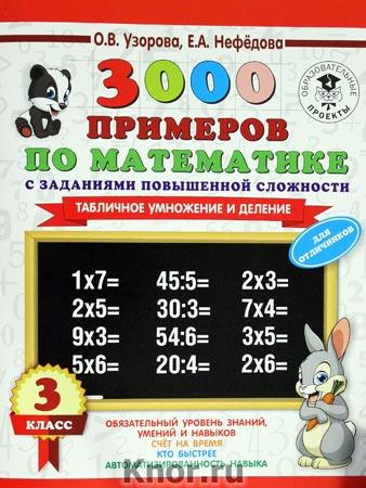 """О.В. Узорова, Е.А. Нефедова """"3000 примеров по математике. 3 класс. Табличное умножение и деление"""" Серия """"3000 примеров для начальной школы"""""""