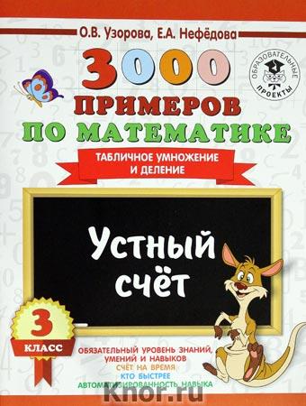 """О.В. Узорова, Е.А. Нефедова """"3000 примеров по математике. 3 класс. Устный счет. Табличное умножение и деление"""" Серия """"3000 примеров для начальной школы"""""""