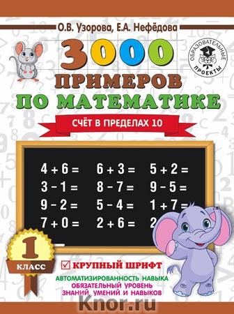 """О.В. Узорова, Е.А. Нефедова """"3000 примеров по математике. 1 класс. Счёт в пределах 10"""" Серия """"3000 примеров для начальной школы"""""""