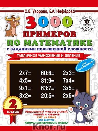 """О.В. Узорова, Е.А. Нефедова """"3000 примеров по математике с заданиями повышенной сложности. 2 класс. Табличное умножение и деление. Для отличников"""" Серия """"3000 примеров для начальной школы"""""""