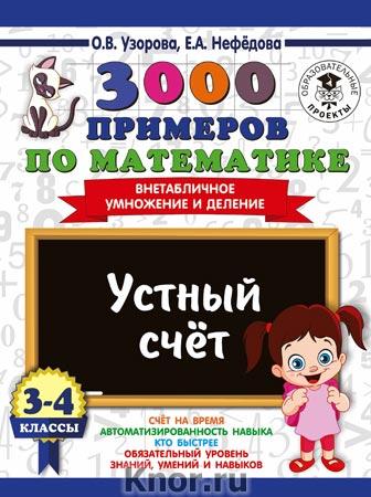 """О.В. Узорова, Е.А. Нефедова """"3000 примеров по математике. 3-4 классы. Устный счет. Внетабличное умножение и деление"""" Серия """"3000 примеров для начальной школы"""""""